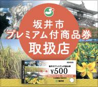 坂井市プレミアム付商品券取扱店募集