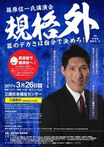 chirashi_shonohara